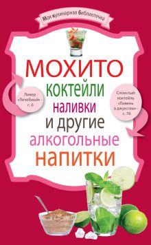 - Мохито, коктейли, наливки и другие алкогольные напитки обложка книги