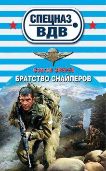 Зверев С.И. - Братство снайперов обложка книги