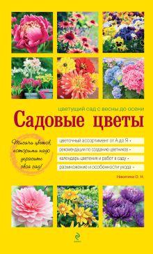 Садовые цветы. Цветущий сад с весны до осени (желтая обложка)