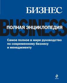 Бизнес. Полная энциклопедия. (синяя обложка)