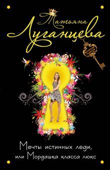 Луганцева Т.И. - Мечты истинных леди, или Мордашка класса люкс обложка книги