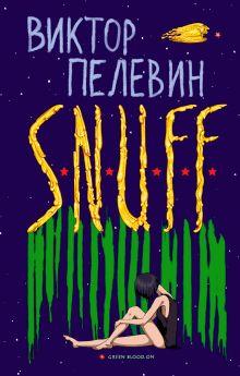 Пелевин В.О. - S.N.U.F.F. обложка книги