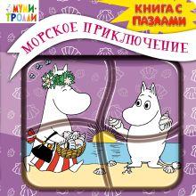 Голубева Э.Л. - 3+ Морское приключение (книга с пазлами) обложка книги