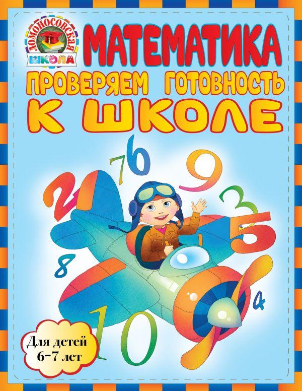 Книга Математика Проверяем готовность к школе для детей 6 ...