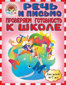 Пятак С.В., Мальцева И.М. - Речь и письмо. Проверяем готовность к школе: для детей 6-7 лет обложка книги