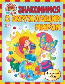 Знакомимся с окружающим миром: для детей 4-5 лет обложка книги