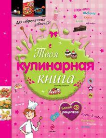 Обложка 10+ Твоя кулинарная книга