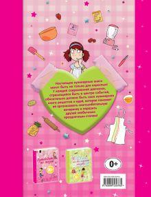 Обложка сзади 10+ Твоя кулинарная книга