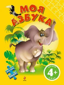 Левинзон И. - 4+ Моя азбука (с пазлом) обложка книги