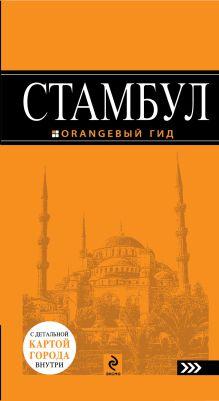 Стамбул : путеводитель+карта. 3-е изд., испр. и доп.
