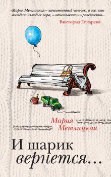Обложка И шарик вернется... Мария Метлицкая