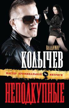 Колычев В.Г. - Неподкупные обложка книги