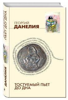 Данелия Г.Н. - Тостуемый пьет до дна обложка книги