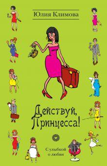 Климова Ю. - Действуй, Принцесса! обложка книги