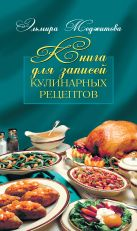 Книга для записей кулинарных рецептов