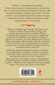 Обложка сзади Наша встреча роковая Анастасия Туманова