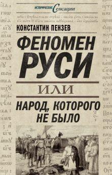 Пензев К.А. - Феномен Руси, или Народ, которого не было обложка книги