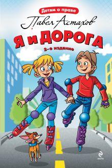 Астахов П.А. - Я и дорога. 2-е издание обложка книги
