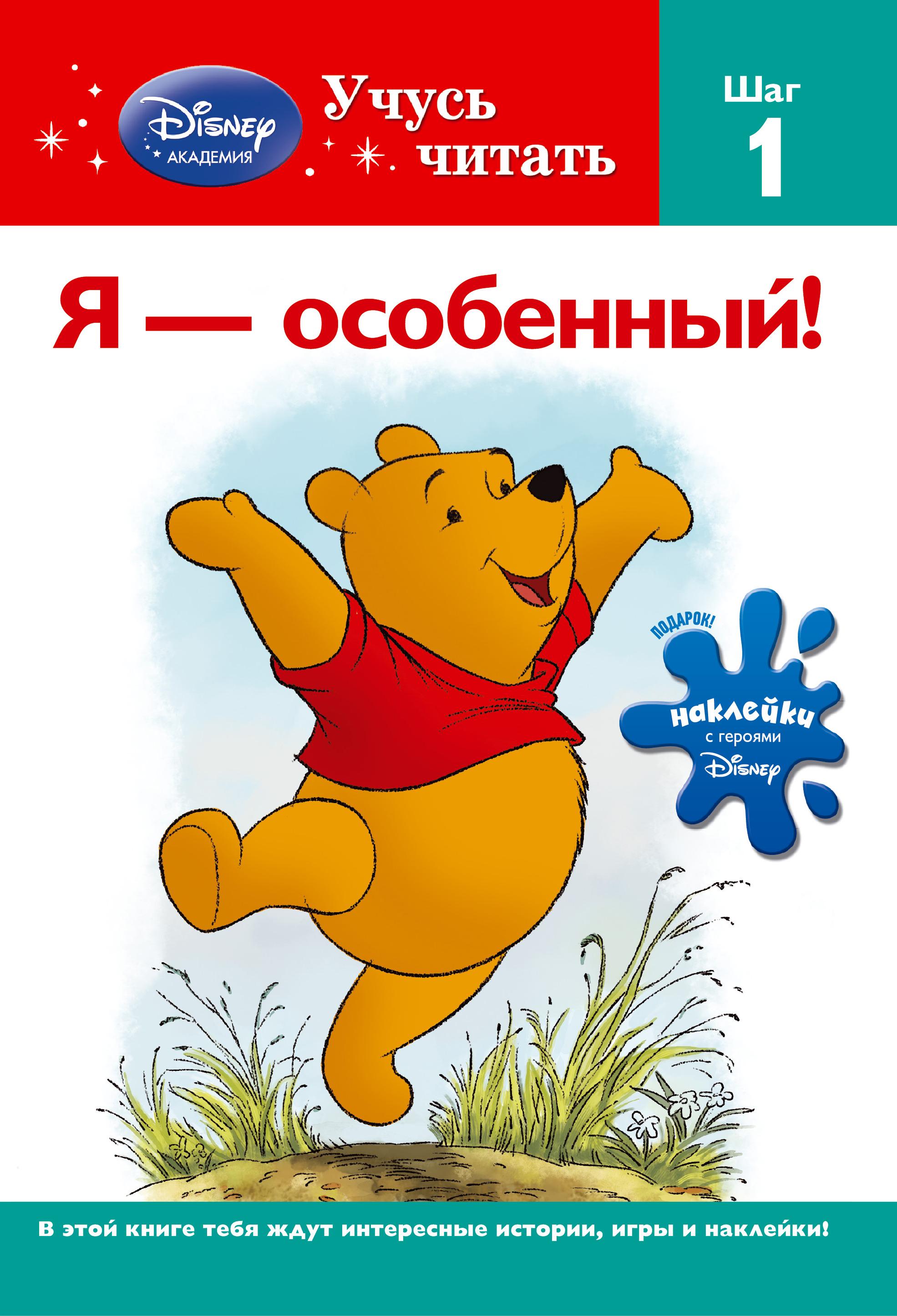 Я - особенный! Шаг 1 (Winnie the Pooh)
