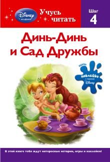 Динь-Динь и Сад Дружбы. Шаг 4 (Disney Fairies)
