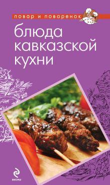 - Блюда кавказской кухни обложка книги