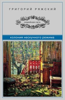Ряжский Г.В. - Колония нескучного режима обложка книги