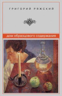 Ряжский Г.В. - Дом образцового содержания обложка книги