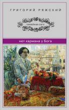Ряжский Г.В. - Нет кармана у Бога' обложка книги