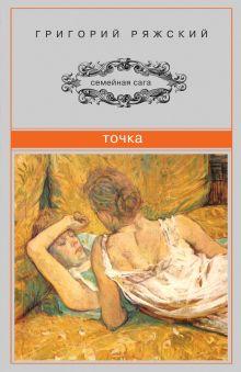 Ряжский Г.В. - Точка обложка книги