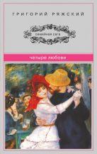 Ряжский Г.В. - Четыре Любови' обложка книги