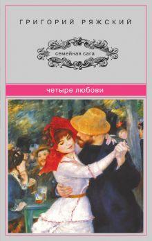 Ряжский Г.В. - Четыре Любови обложка книги