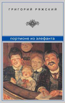 Ряжский Г.В. - Портмоне из элефанта обложка книги