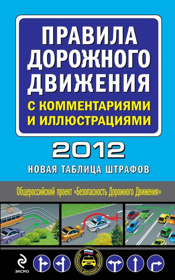 Правила дорожного движения с комментариями и иллюстрациями 2012 (новая таблица штрафов)