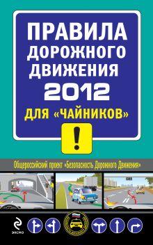 Приходько А.М. - ПДД 2012 для чайников обложка книги