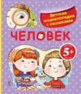 5+ Человек. Детская энциклопедия с окошками