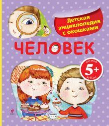 Травина И.В. - 5+ Человек. Детская энциклопедия с окошками обложка книги