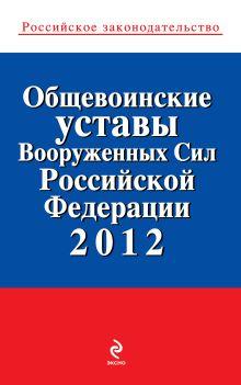 Обложка Общевоинские уставы Вооруженных сил Российской Федерации 2012