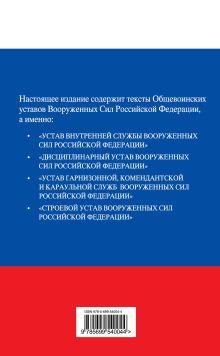 Обложка сзади Общевоинские уставы Вооруженных сил Российской Федерации 2012