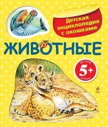 5+ Животные. Детская энциклопедия с окошками