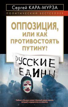 Оппозиция, или как противостоять Путину? обложка книги