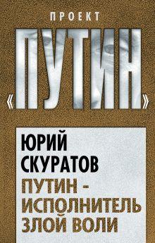 Скуратов Ю.И. - Путин - исполнитель злой воли обложка книги