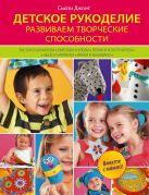 Джонс С. - Детское рукоделие: развиваем творческие способности' обложка книги