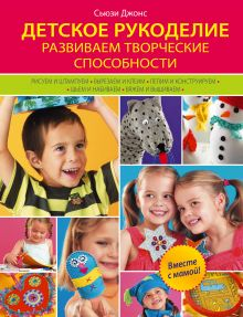 Джонс С. - Детское рукоделие: развиваем творческие способности обложка книги