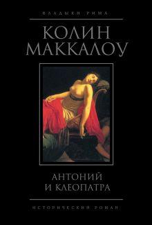 Маккалоу К. - Антоний и Клеопатра обложка книги