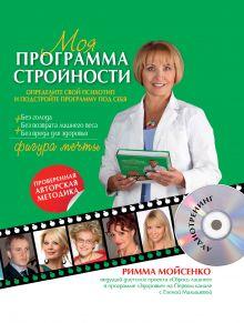 Мойсенко Р.В. - Моя программа стройности (+ CD) обложка книги