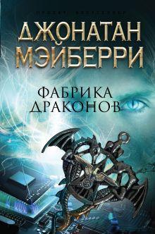 Фабрика драконов обложка книги