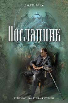 Берк Дж. - Посланник обложка книги