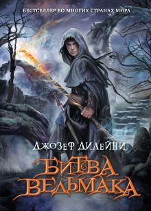 Битва Ведьмака обложка книги
