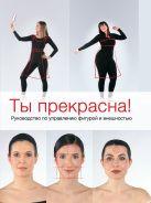 Пе К. - Ты прекрасна! Руководство по управлению фигурой и внешностью' обложка книги