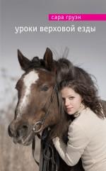 Обложка Уроки верховой езды Сара Груэн